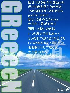 道(:GReeeeN